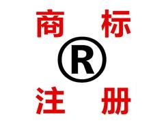 北京有哪些靠譜的商標注冊代理公司