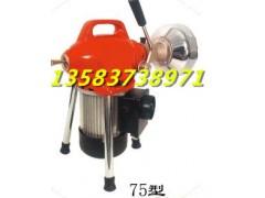 GQ75型管道疏通机 家用小型管道清洗机厂家