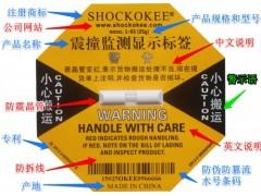 防震標簽防傾斜標簽批發