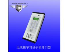 K6無線樓宇對講開門器