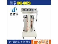 HXD-882B型喷塑机/喷粉机/静电喷涂机厂家直销