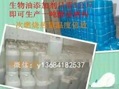 环保油添加剂醇基燃料助燃剂厂家供应销售高旺科技