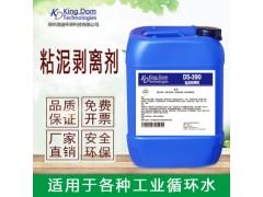高效粘泥剥离剂-<清迪环保>为您提供一站式服务