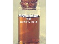 鄰酮cas:6740-85-8產地廠家價格