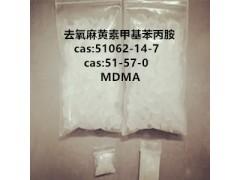 脱氧麻黃碱MDMA厂价 脱氧合成工艺技术结晶