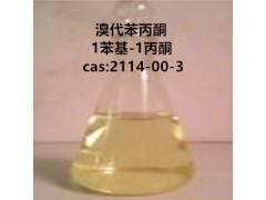 溴 代 苯 丙 酮cas:2114-00-3合成麻黃堿工藝
