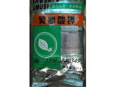 優質沖施肥黃腐酸鉀