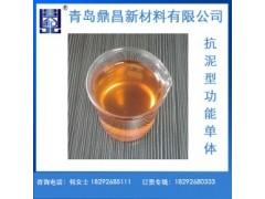 减水剂单体厂家,供应聚羧酸单体,常温聚羧酸单体厂家直销