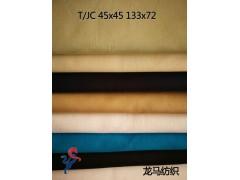 滌棉西裝口袋布精梳T/C65/35 45X45 133X72