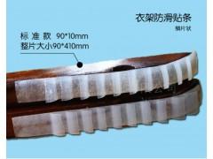 防滑貼3M硅膠 衣架防滑條服裝店專用透明硅膠防滑套