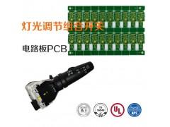 燈光調節組合開關電路板PCB