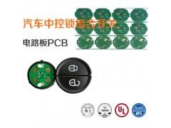 汽車中控鎖組合開關電路板PCB