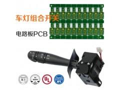 轉向燈組合開關電路板PCB
