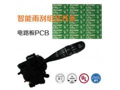 智能雨刮組合開關電路板PCB
