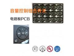 音量控制組合開關電路板PCB