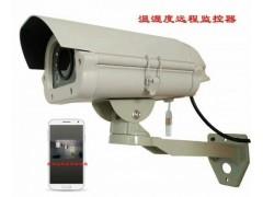 溫度、濕度遠程監控攝像頭