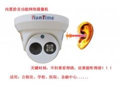 內置拾音器的監控攝像頭