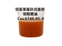 Cas:6740-85-8鄰酮品質符合市場要求