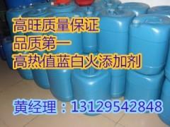 高旺供应符合国家环保标准高热值蓝白火甲醇添加剂,醇油催化剂