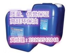 广州高旺醇基燃料添加剂,蓝白火环保油助燃剂,高热值蓝白火