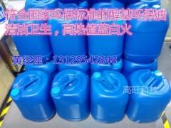 广州高旺供应高热值蓝白火醇基燃料添加剂,醇油催化剂,环保节能