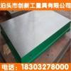 创新量具生产各规格铸铁平台