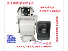 工業級4G無線防風云臺式高音驅趕高清網絡攝像機
