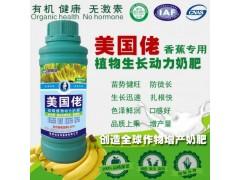 进口施力龙香蕉专用叶面肥