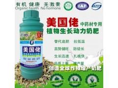 進口施力龍中藥材專用葉面肥