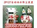ZP127礦用自動灑水降塵裝置人體感應灑水降塵裝置