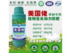 进口施力龙茶树专用叶面肥