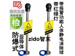 人体静电消除球 LNG气站消除人体静电 声光提示静电释放球