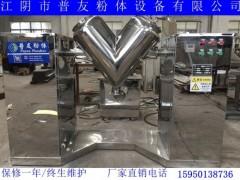 专业制造100L小型工坊搅拌机 固液体专用V型混合机