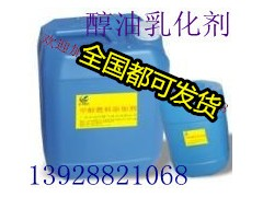 甲醇油添加剂提高火力安全节能省油乳化剂