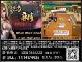 河北手机棋牌游戏开发当地房卡麻将规则定制出售找山东新软