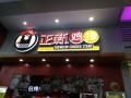 北京正新雞排店加盟費用大概多少錢