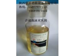 强盾消防泡沫灭火剂自产自销|渭南市S合成泡沫灭火剂证件全齐