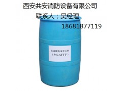 AFFF-6%水成膜泡沫灭火剂《渭南强盾消防设备有限公司》
