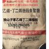 独山子石化溶液型苯乙烯橡胶C2564S