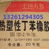 燕山热塑性橡胶SBS1301-1
