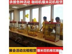 上海爆米花机租赁/棉花糖机租赁/饮料机出租