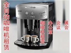展会全自动咖啡机租赁办公室专用咖啡机