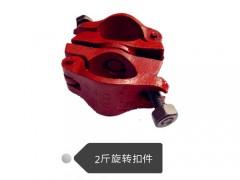 河北金昊铸造厂生产旋转扣件