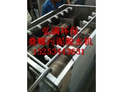 不锈钢叠螺污泥脱水机配件品种齐全弘满环保叠螺污泥脱水机