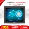 17寸工业显示器 数控/机械设备嵌入式触摸显示器