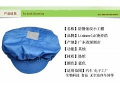 蓝色防静电帽