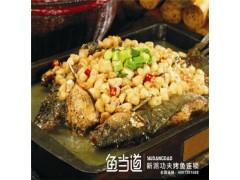 加盟鱼当道烤鱼有哪些支持