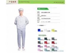 凌亦浩防静电服生产厂家批发分体防静电服无尘室防静电服