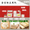 菏泽全自动豆腐机厂家 小型豆腐机生产线 整套豆腐机价格