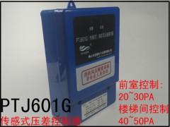 消防风口专用控制泄压阀压差传感器